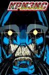 Обложка комикса Кризис На Бесконечных Землях №6