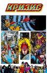 Обложка комикса Кризис На Бесконечных Землях №11