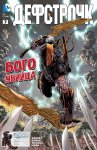 Обложка комикса Дэфстроук №7