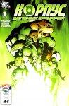 Обложка комикса Корпус Зеленых Фонарей