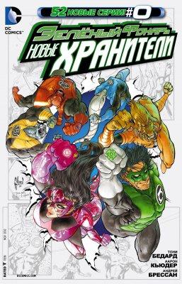 Серия комиксов Зеленый Фонарь: Новые Хранители