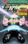 Обложка комикса Зеленый Фонарь: Новые Хранители №12