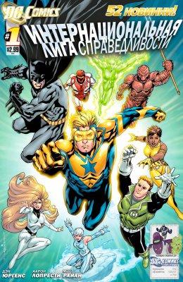 Серия комиксов Интернациональная Лига Справедливости