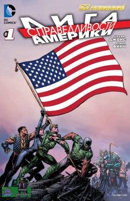 Серия комиксов Лига Справедливости Америки
