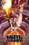Обложка комикса Мать Паники №3