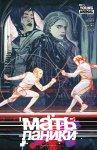Обложка комикса Мать Паники №11