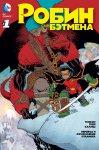 Обложка комикса Робин: Сын Бэтмена