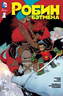 Серия комиксов Робин: Сын Бэтмена