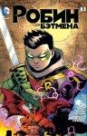 Обложка комикса Робин: Сын Бэтмена №3