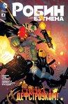 Обложка комикса Робин: Сын Бэтмена №4