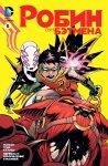 Обложка комикса Робин: Сын Бэтмена №6