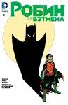 Обложка комикса Робин: Сын Бэтмена №8