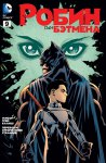 Обложка комикса Робин: Сын Бэтмена №9