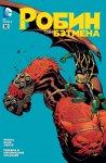 Обложка комикса Робин: Сын Бэтмена №10