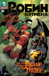 Обложка комикса Робин: Сын Бэтмена №11