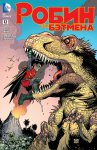 Обложка комикса Робин: Сын Бэтмена №12