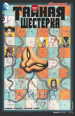 Серия комиксов Тайная Шестерка