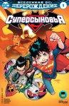 Обложка комикса Суперсыновья