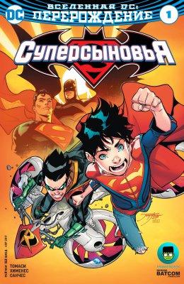 Серия комиксов Суперсыновья