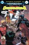 Обложка комикса Суперсыновья №6