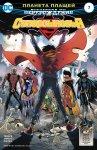 Обложка комикса Суперсыновья №7