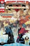 Обложка комикса Суперсыновья №12