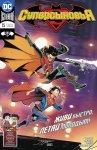 Обложка комикса Суперсыновья №15