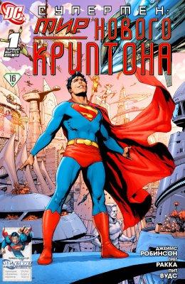 Серия комиксов Супермен: Мир Нового Криптона
