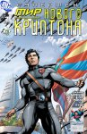 Обложка комикса Супермен: Мир Нового Криптона №2