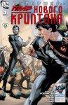Обложка комикса Супермен: Мир Нового Криптона №3