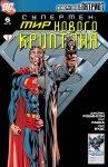 Обложка комикса Супермен: Мир Нового Криптона №6
