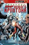 Обложка комикса Супермен: Мир Нового Криптона №11