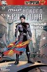 Обложка комикса Супермен: Мир Нового Криптона №12