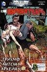 Обложка комикса Болотная Тварь №11