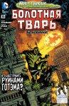 Обложка комикса Болотная Тварь №15