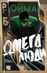 Обложка комикса Омега Люди №6