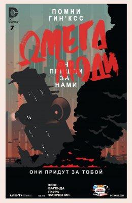 Серия комиксов Омега Люди №7