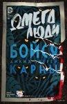 Обложка комикса Омега Люди №10