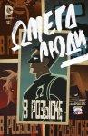 Обложка комикса Омега Люди №12
