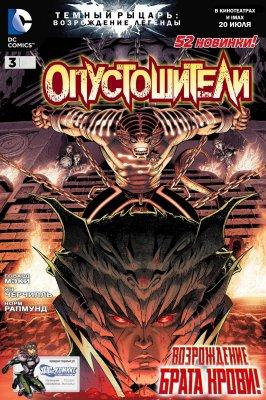 Серия комиксов Опустошители №3