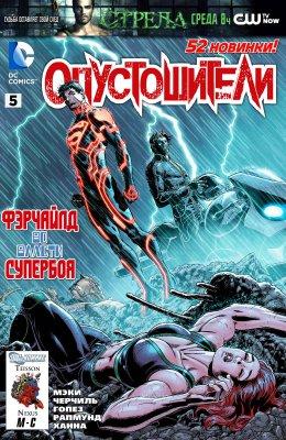 Серия комиксов Опустошители №5