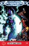 Обложка комикса Катаклизм: Последняя Битва Алтимейтс №1