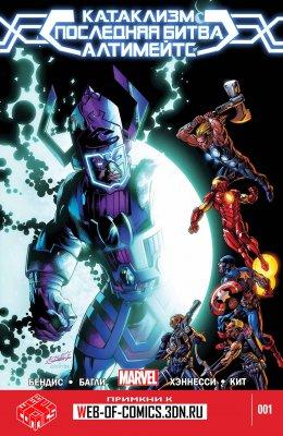 Серия комиксов Катаклизм: Последняя Битва Алтимейтс