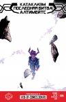 Обложка комикса Катаклизм: Последняя Битва Алтимейтс №5