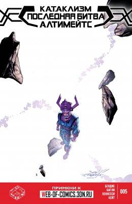 Серия комиксов Катаклизм: Последняя Битва Алтимейтс №5