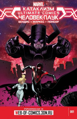 Серия комиксов Катаклизм: Алтимейт Человек-Паук
