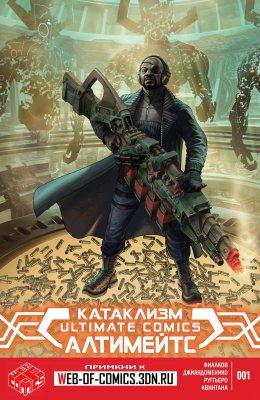 Серия комиксов Катаклизм: Алтимейтс №1