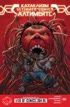 Обложка комикса Катаклизм: Алтимейтс №2