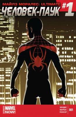 Серия комиксов Майлз Моралес: Современный Человек-Паук