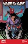 Обложка комикса Майлз Моралес: Современный Человек-Паук №2